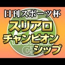 麻雀◆日刊スポーツ杯 スリアロチャンピオンシップ