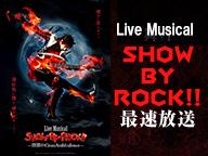 舞台「SHOW BY ROCK!!」最速放送