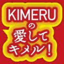 土井一海×KIMERU