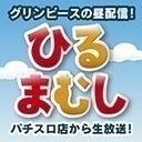 営業中から生放送!【ガ珍古グリンピース】~ひるまむし~43回目