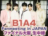 B1A4 イベント生中継
