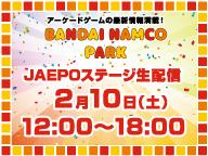 BANDAI NAMCO PARKステージ
