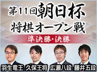 将棋 朝日杯◆羽生竜王・久保王将・広瀬八段・藤井五段