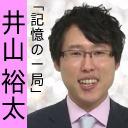 【国民栄誉賞記念 井山裕太特集】記憶の一局①