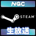 NGC『Steam』生放送