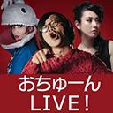 【関西オカルトホラー】おちゅーんLIVE!