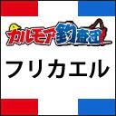 【限定】フィッシングショー大阪に来たので…