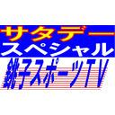 セーラー服おじさん安穂野香ほか「銚子スポーツTV」