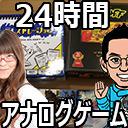 24時間アナログゲーム!