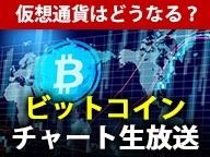 ビットコインの最新相場を見守る生放送