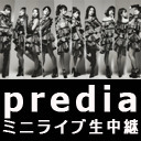 predia アルバム発売記念LIVE 生中継