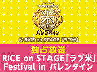RICE on STAGE 「ラブ米」Festival