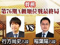将棋◆A級順位戦最終局 行方八段vs稲葉八段