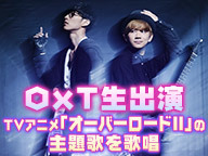 OxTスタジオライブ生中継