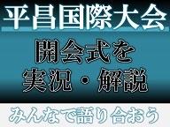 【平昌】開会式 実況放送