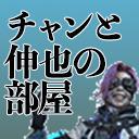 高橋伸也・チャン石井