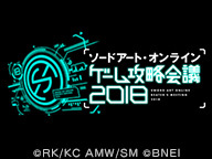 SAO ゲーム攻略会議2018