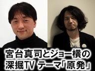 日本は「原発」をどうすべきか