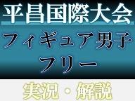 フィギュア男子フリー 実況放送