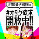 井澤詩織&吉岡麻耶