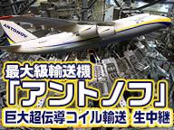 世界最大級輸送機アントノフ着陸&巨大超伝導コイル輸送