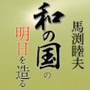 馬渕睦夫『和の国の明日を造る』