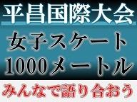 【平昌】カーリング男子【チャット枠】