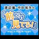 渡辺紘×中田祐矢