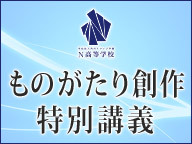 N高 大塚英志「ものがたり創作特別講義」