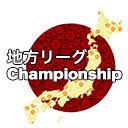 麻雀◆地方リーグチャンピオンシップ