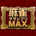 麻雀グランプリMAX