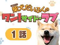 『いきものドラマ「柴犬だいふくのワン!サイド・ラブ」1話』のサムネイルの背景