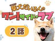 『いきものドラマ「柴犬だいふくのワン!サイド・ラブ」2話』のサムネイルの背景