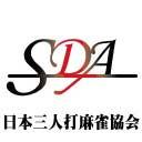 【麻雀】関西三麻 SDA