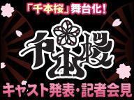 「千本桜」舞台化! ミュージカル「千本桜」キャスト発表・記者会見