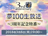 村瀬歩ほか「夢100」3周年特番