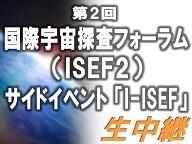 第2回 国際宇宙探査フォーラム