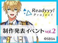 Readyyy!プロジェクト制作発表
