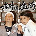 森久保祥太郎×浪川大輔 つまみは塩だけ(ラジオ大阪 3/3 OA分)