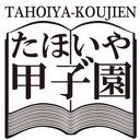 たほいや甲子゛園への道
