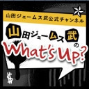 山田ジェームス武のWhat`s Up? ♯14