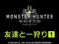 『【モンスターハンター:ワールド】友達と一狩り その1』のサムネイルの背景