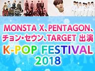 MONSTA X登場!K-POP FESTIVAL