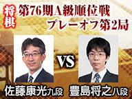 将棋順位戦 佐藤九段vs豊島八段
