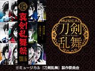 ミュージカル『刀剣乱舞』 ~真剣乱舞祭2016~ ニコ生振り返り上映会で盛り上がろう