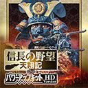 ゲームDJの信長の野望・天翔記