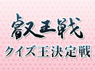 【将棋】叡王戦クイズ王決定戦