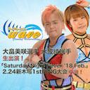 プロレス・WAVE 2.24大会