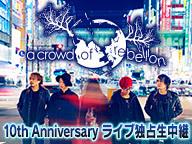 a crowd of rebellion 10周年ライブ生中継