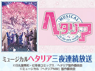 FINAL LIVE直前!三夜連続ミュージカル「ヘタリア」いっき見生放送【3日目】